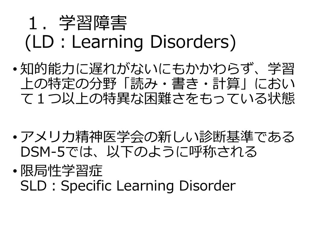 1.学習障害 (LD:Learning Disorders)