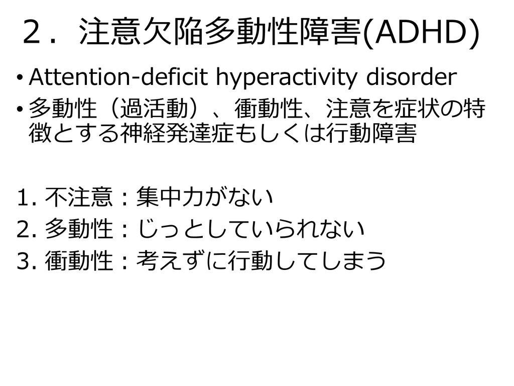 2.注意欠陥多動性障害(ADHD) Attention-deficit hyperactivity disorder