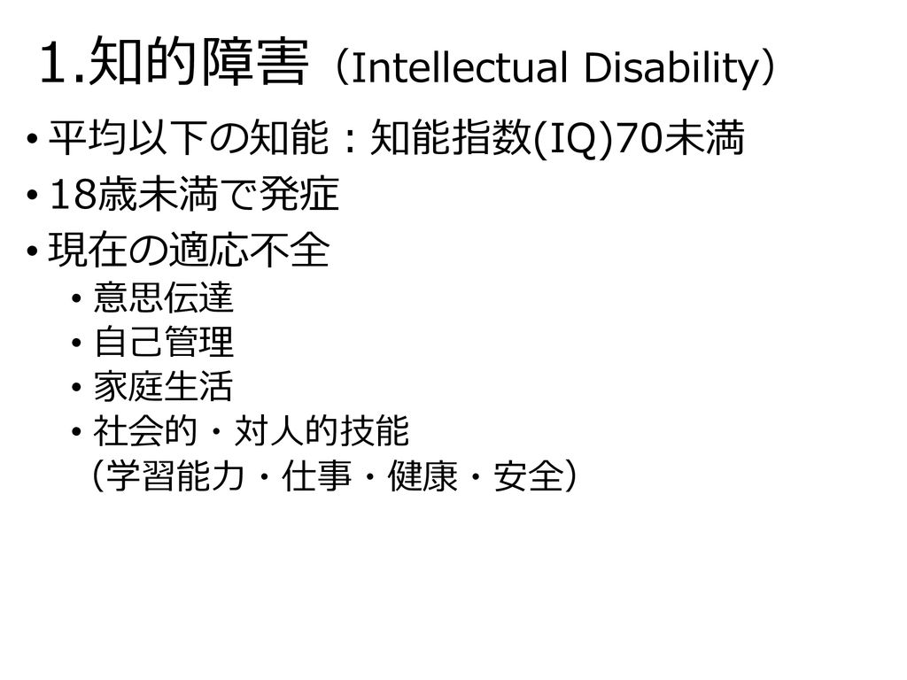 1.知的障害(Intellectual Disability)