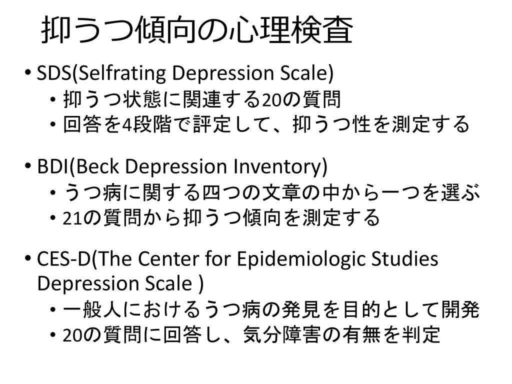 抑うつ傾向の心理検査 SDS(Selfrating Depression Scale)