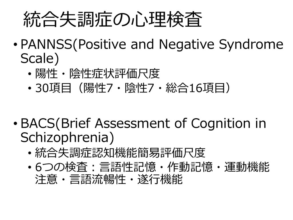 統合失調症の心理検査 PANNSS(Positive and Negative Syndrome Scale)