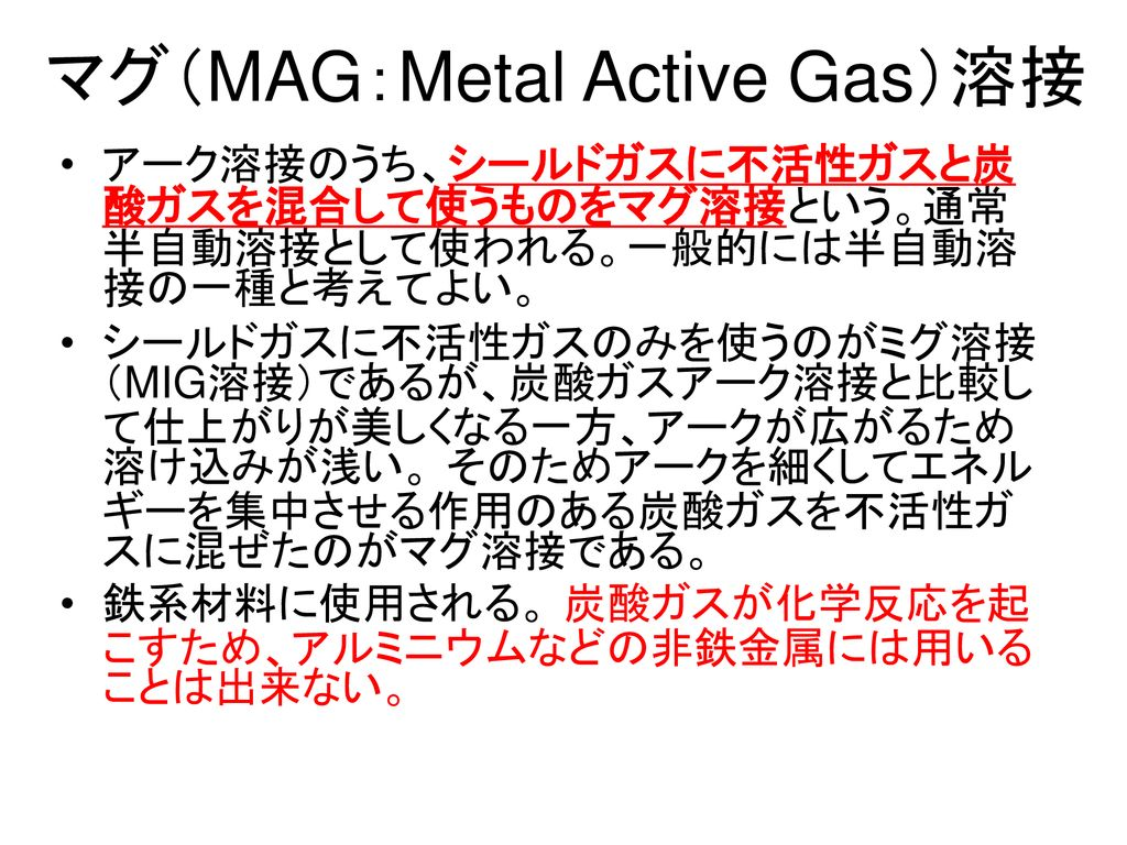 マグ(MAG:Metal Active Gas)溶接