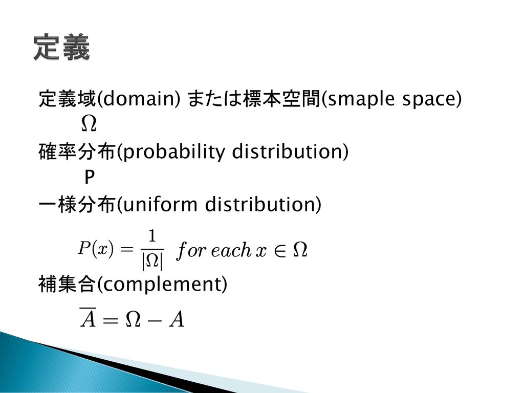 定義 定義域(domain) または標本空間(smaple space) 確率分布(probability distribution) P 一様分布(uniform distribution) 補集合(complement)