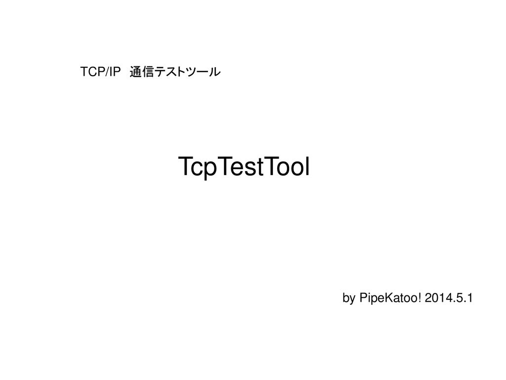 TCP/IP 通信テストツール TcpTestTool by PipeKatoo!