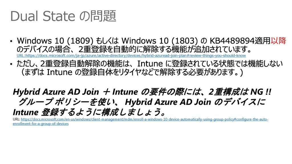 Dual State の問題 Hybrid Azure AD Join + Intune の要件の際には、2重構成は NG !!