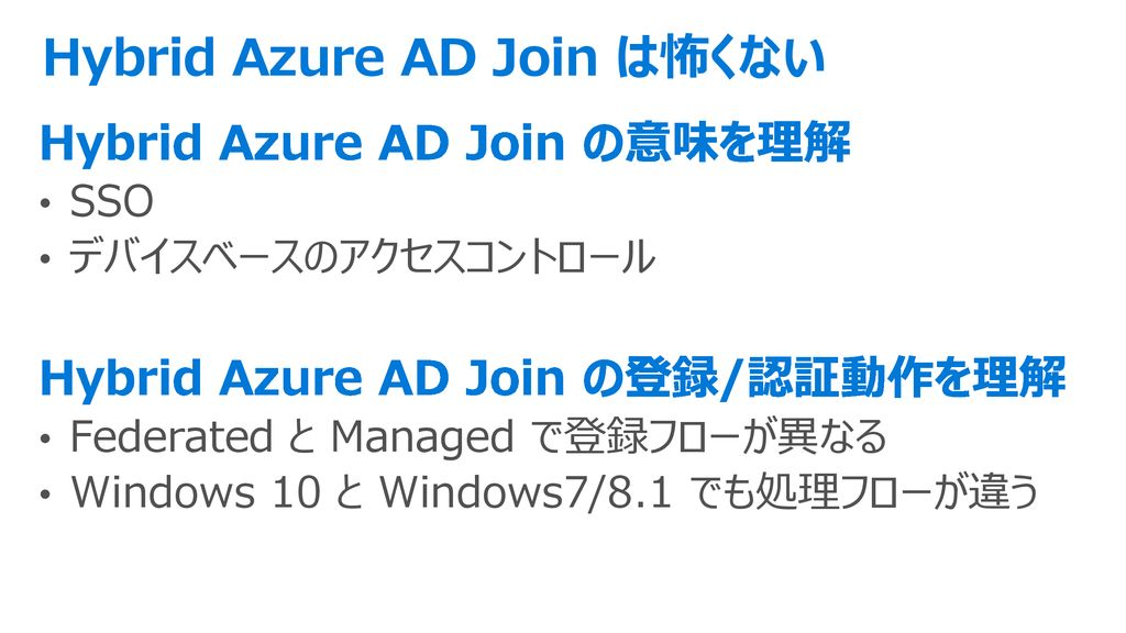 Hybrid Azure AD Join は怖くない