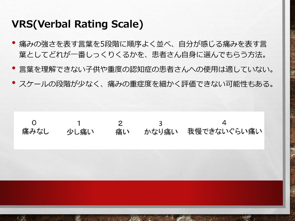 VRS(Verbal Rating Scale)