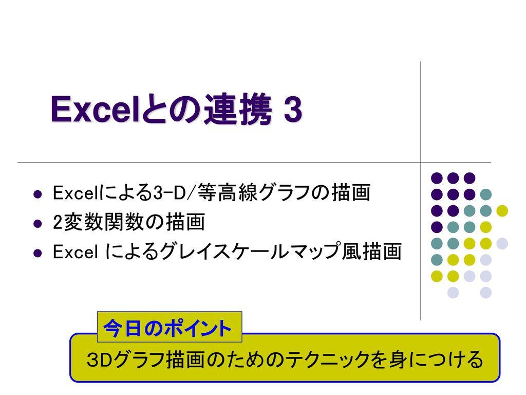 次元 グラフ 3 エクセル