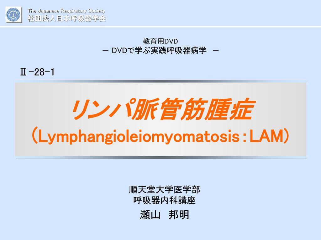 筋腫 管 リンパ 症 脈