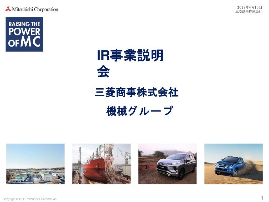 三菱 自動車 ir