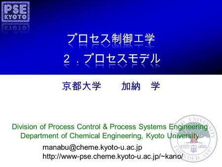 Division of Process Control & Process Systems Engineering Department of Chemical Engineering, Kyoto University