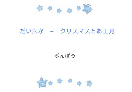 だい六か – クリスマスとお正月 ぶんぽう. て form review ► Group 1 Verbs ► Have two or more ひらがな in the verb stem AND ► The final sound of the verb stem is from the い row.