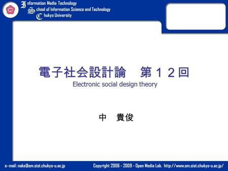 電子社会設計論 第12回 Electronic social design theory 中 貴俊.