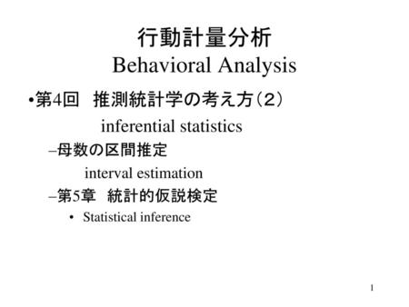 行動計量分析 Behavioral Analysis
