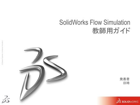 SolidWorks Flow Simulation 教師用ガイド