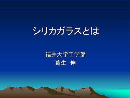 セラミックス 第3回目 4月 29日(水)  担当教員:永山 勝久.
