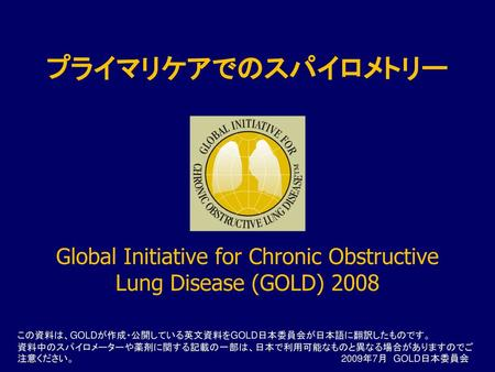 Global Initiative for Chronic Obstructive Lung Disease (GOLD) 2008