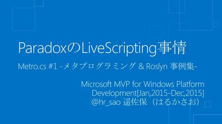 ParadoxのLiveScripting事情