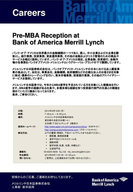 Careers Pre-MBA Reception at Bank of America Merrill Lynch