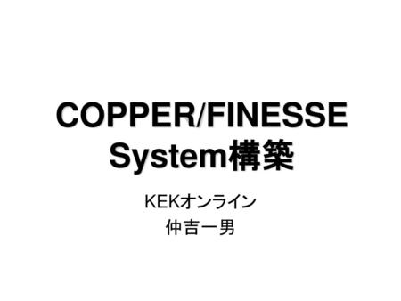 COPPER/FINESSE System構築