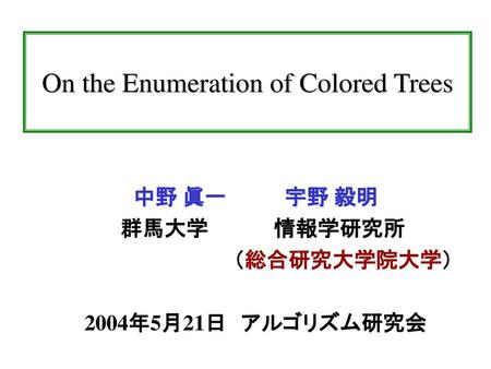 On the Enumeration of Colored Trees