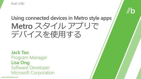 Using connected devices in Metro style apps Metro スタイル アプリで デバイスを使用する