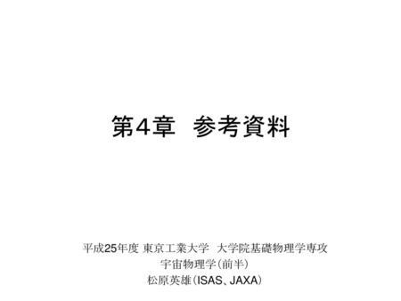 東京大学理学部物理学科・大学院理学系研究科物理 …