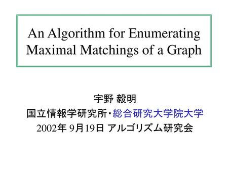 An Algorithm for Enumerating Maximal Matchings of a Graph