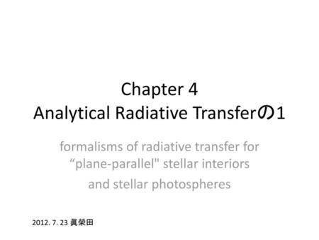 Chapter 4 Analytical Radiative Transferの1