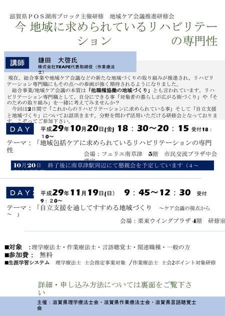 日本 理学 療法 士 協会 マイ ページ