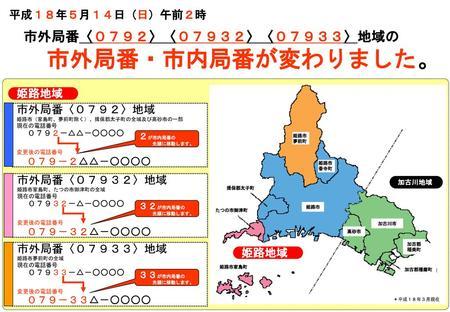 外 局番 市 072 2006年5月14日の市外局番「0792」、「07932」、「07933」、「0794」地域の局番変更について  