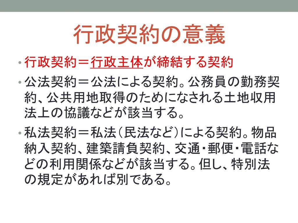 行政法1」 administrative Law /...