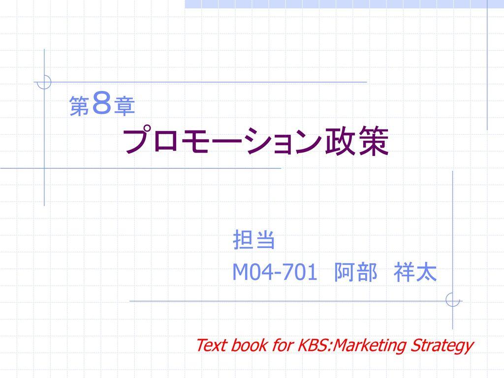 第8章 プロモーション政策 担当 m04 701 阿部 祥太 text book for kbs