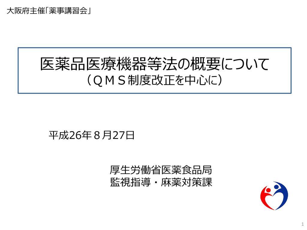平成26年8月27日 厚生労働省医薬...