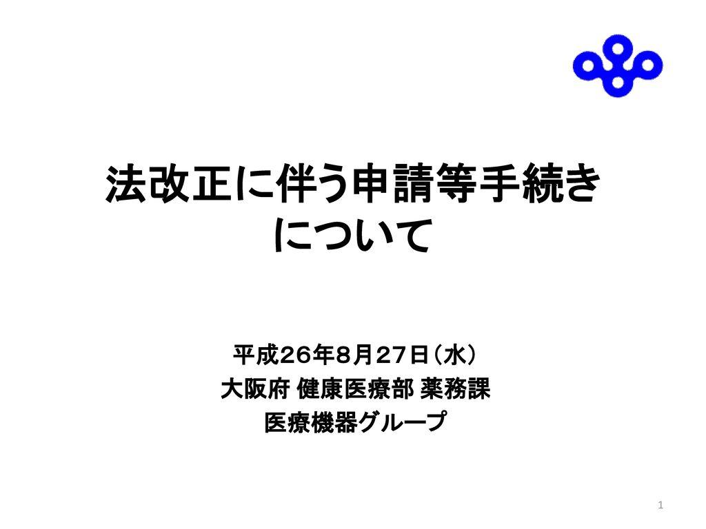 平成26年8月27日(水) 大阪府 ...