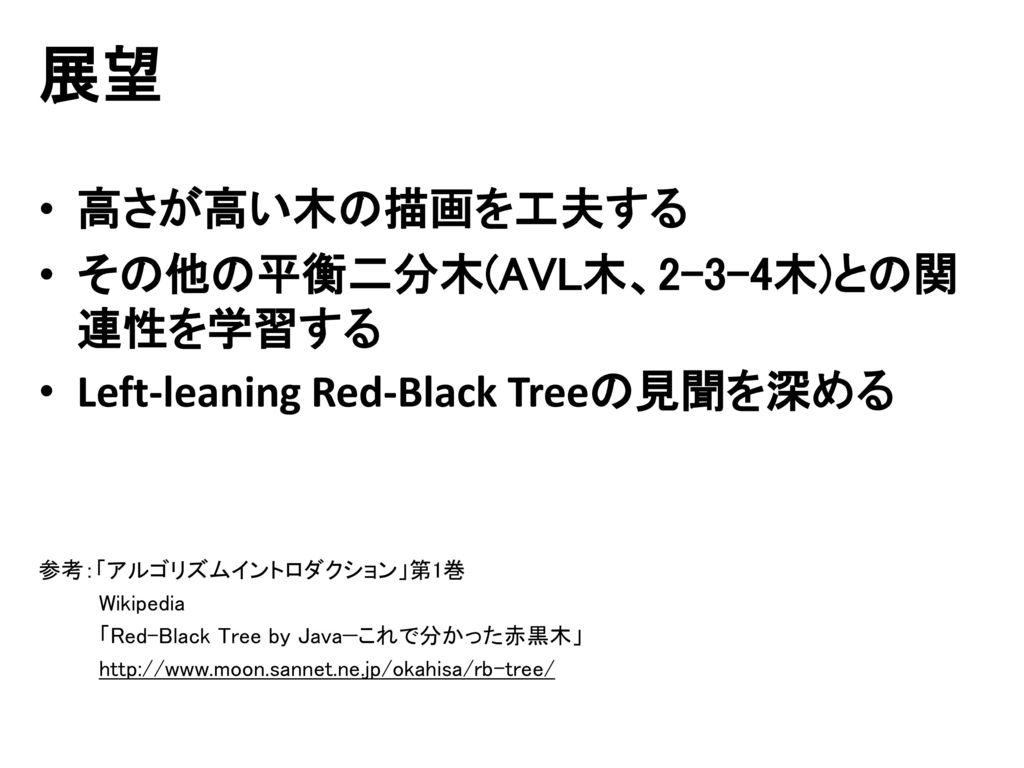 卒業研究発表 2色木 (Red-Black ...