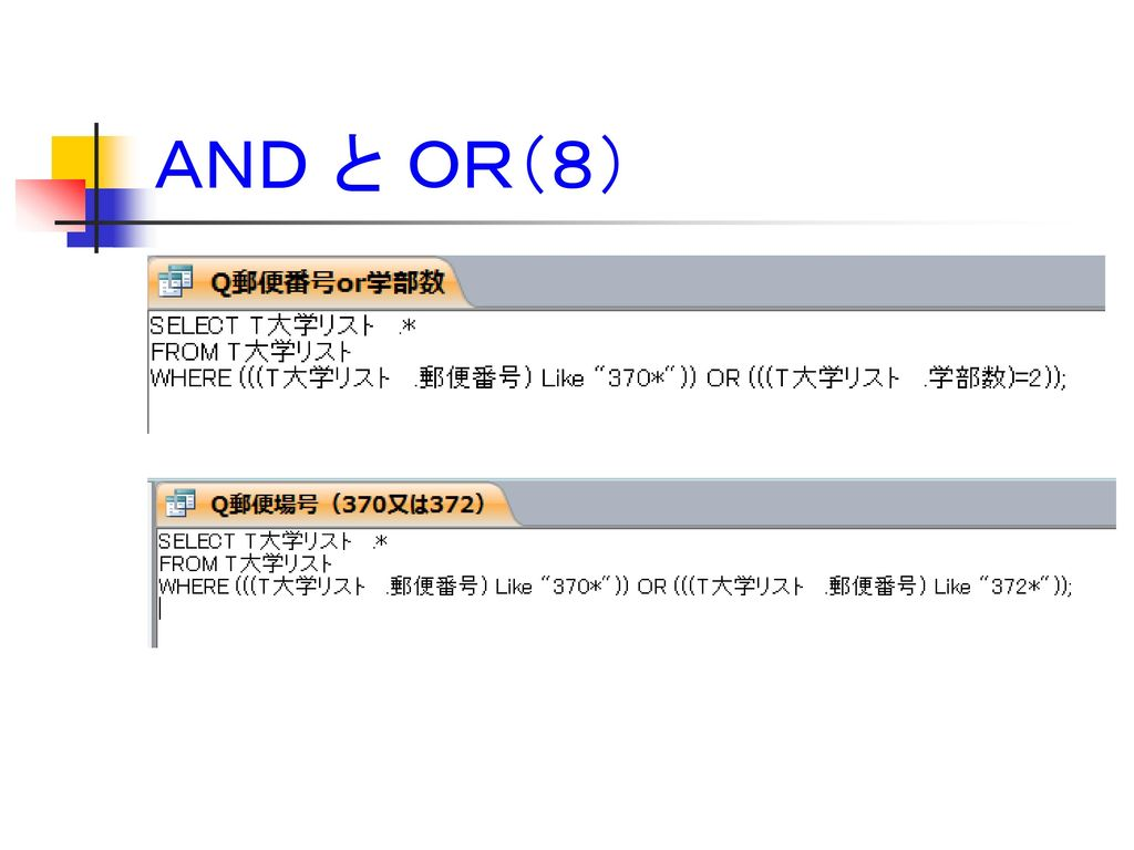 AND と OR(8)
