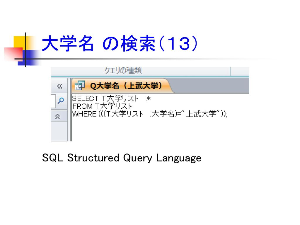大学名 の検索(13) SQL Structured Query Language