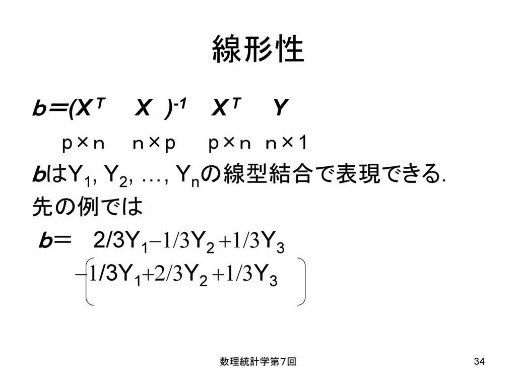 数理統計学(第七回) 線形模型と...