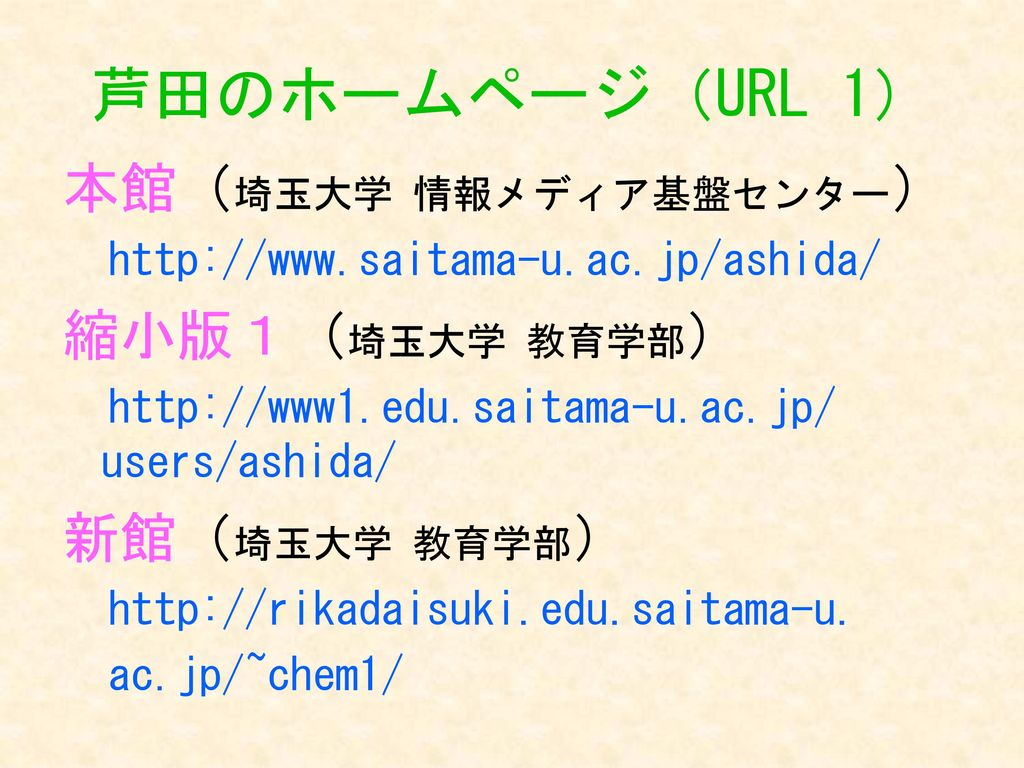 埼玉 大学 ホームページ