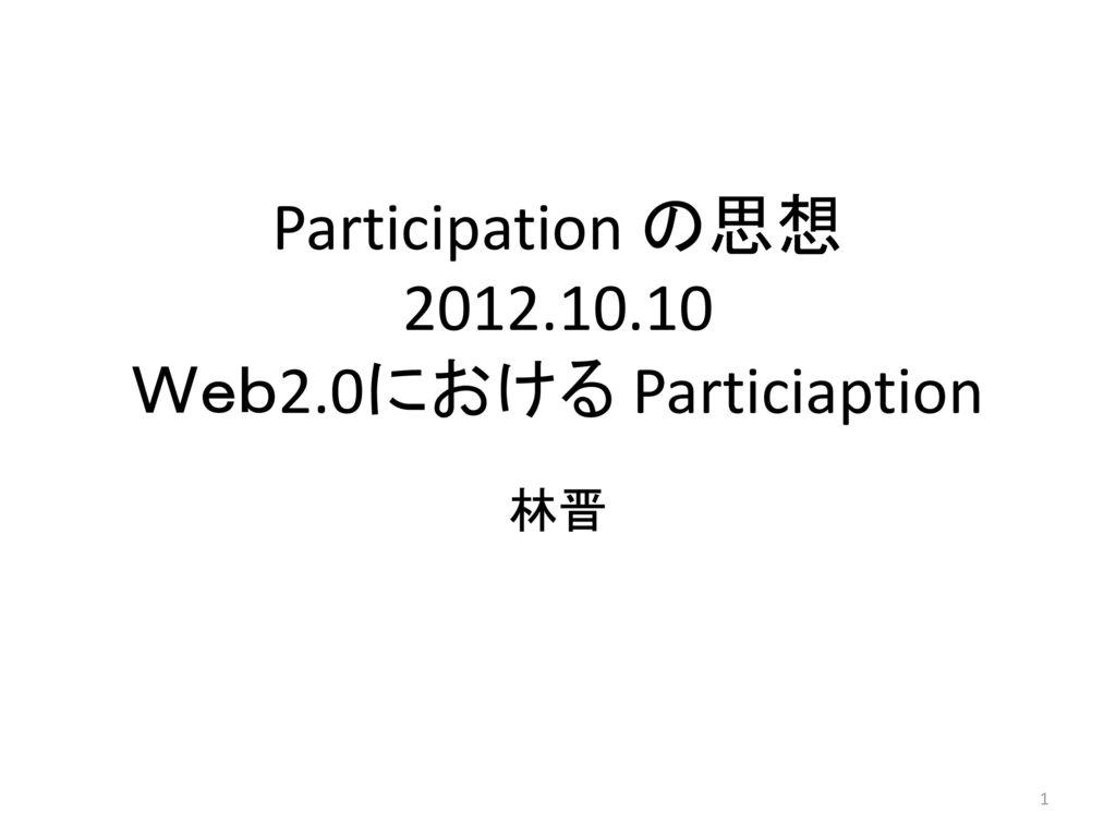 participation の思想 Web2 0における particiaption ppt download
