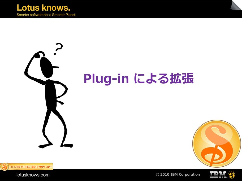 Integra4Notes LotusScript API で実装 © 2010 IBM Corporation