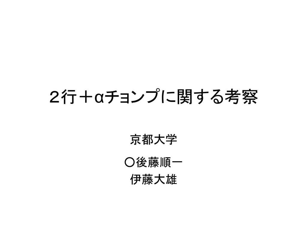 2行+αチョンプに関する考察 京...