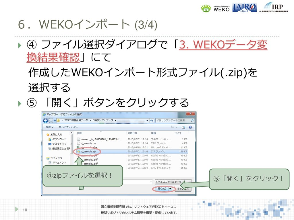 6.WEKOインポート (3/4) ④ ファイル選択ダイアログで「3. WEKOデータ変 換結果確認」にて