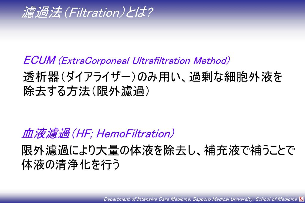 濾過法(Filtration)とは ECUM (ExtraCorponeal Ultrafiltration Method)