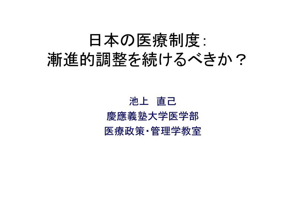 日本の医療制度: 漸進的調整を続けるべきか?