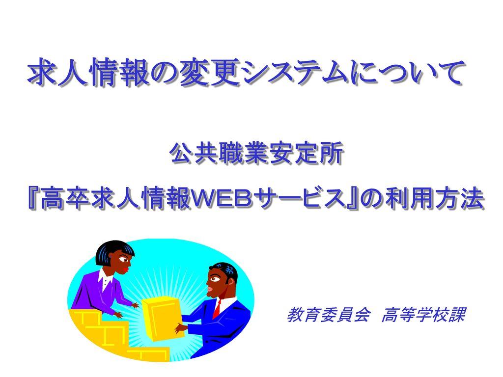 サービス 提供 就職 高卒 web 情報
