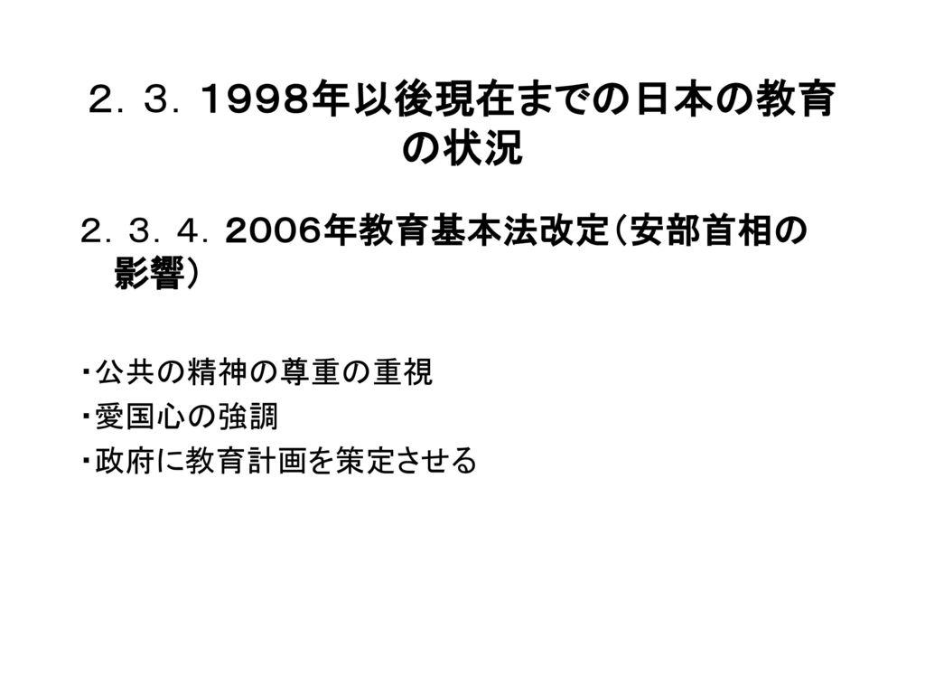 日本の教育改革と総合的な学習の...