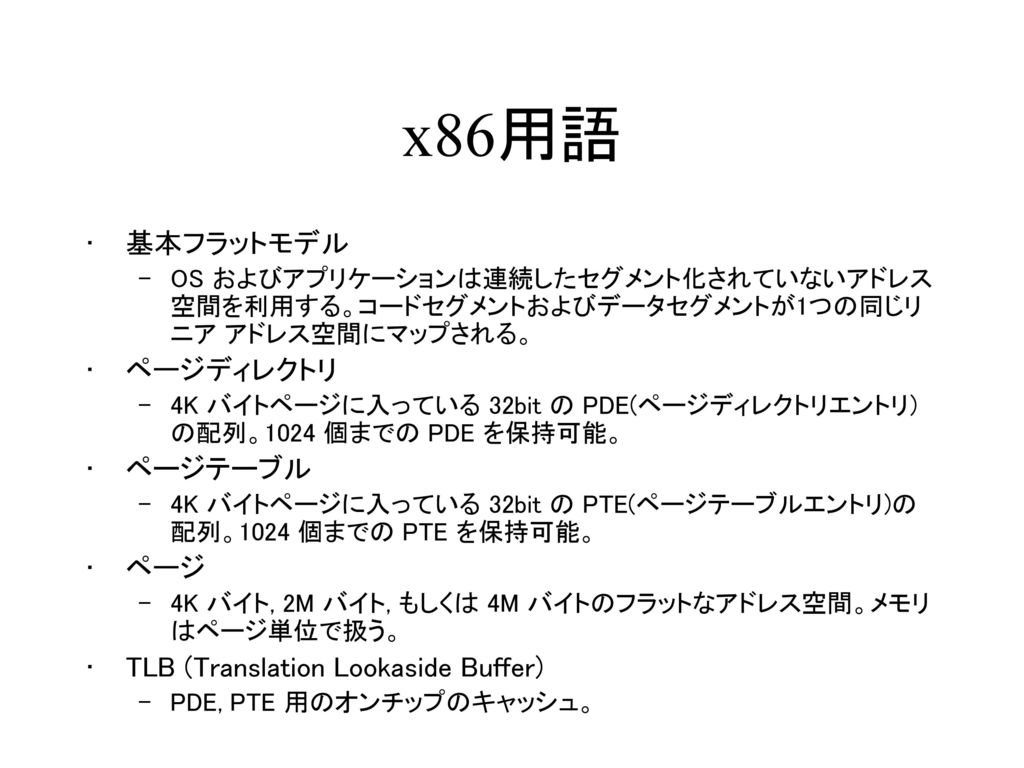 Linux2.2 on x86 での メモリ管...