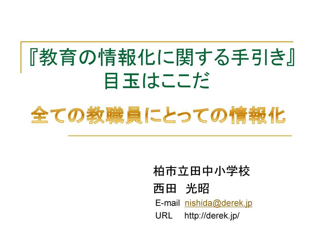 化 情報 手引き の 教育 に関する 「教育の情報化に関する手引」について:文部科学省